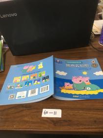 小猪佩奇动画故事书 佩奇去划船