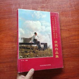 纪念毛泽东诞辰一百周年中华当代文化精粹博览会优秀作品集
