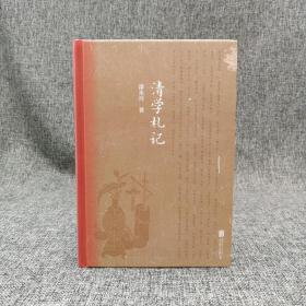 漆永祥签名钤印《清学札记》(精装)