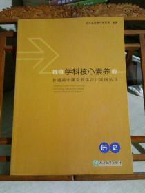 指向学科核心素养的普通高中课堂教学设计案例丛书 历史