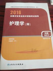2016年全国卫生专业技术资格考试指导:护理学(师)