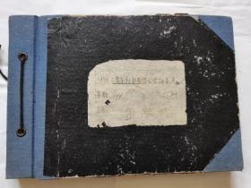 三家子村社员股金登记卡片(小帐本)横32开1951年
