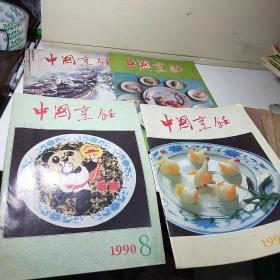 中国烹饪1990年(6 8 11 12) 四本合售