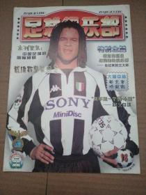 足球俱乐部 1998年第18期