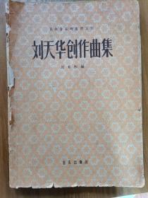 刘天华创作曲集、二胡演奏技术简要练习曲、二胡曲八首、二胡基础教程、二胡乐曲选集(第一集)、二胡曲集(第一集)、二胡曲集(第三集)、二胡练习曲 共八本