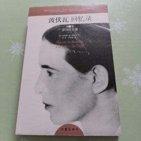 波伏瓦回忆录:第二卷:岁月的力量(上)