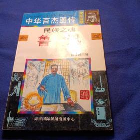 中华百杰图传.文坛巨擘 鲁迅