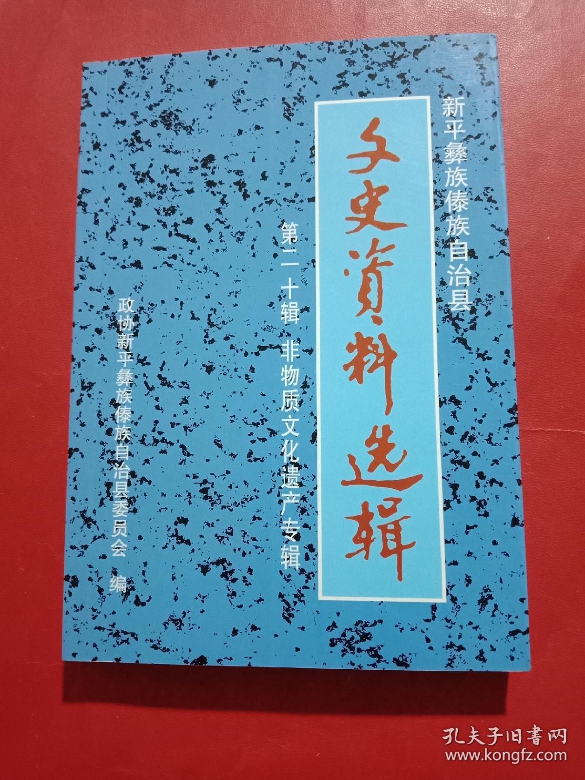 新平彝族傣族自治县文史资料选辑:第二十辑、非物质文化遗产专辑