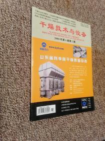 干燥技术与设备 2008年第6卷第2期