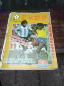 足球世界(121,122)两本合售