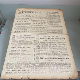 人民日报1972年1月13日(5-6)版