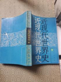 近现代世界史(中)