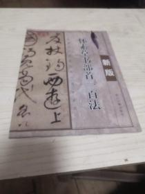 怀素草书部首一百法(新版)