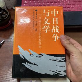 中日战争与文学:中日现代文学的比较研究