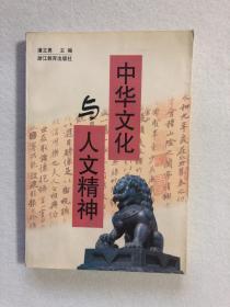 中华文化与人文精神(签名本)87-03