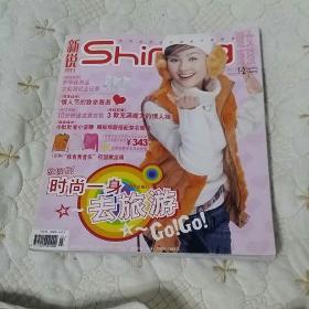 Shining 新锐杂志 (包括2004年第1一3期)