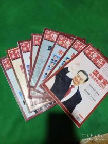中华传奇人物   杂志(2013年441、444、447、456、459、462、465、468期)共8本合售