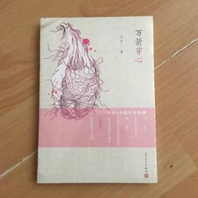 方方·中篇小说系列:万箭穿心