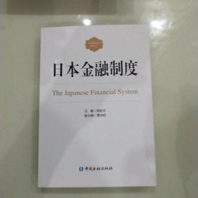 日本金融制度