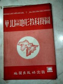华北区地形教科挂图