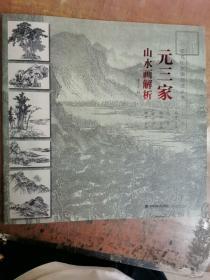 元三家山水画解析/仿古山水画技法丛书