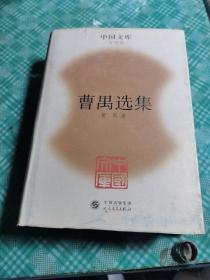 中国文库:曹禺选集  精装现货