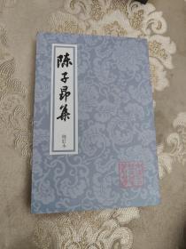 陳子昂集(修订本) 陈子昂