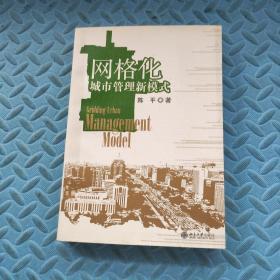 网格化城市管理新模式