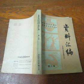 吉林省艺术集成、文化艺术志资料汇编(第八辑)文化艺术志专辑之五