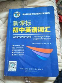 新课标初中英语词汇(1600+1100+500)