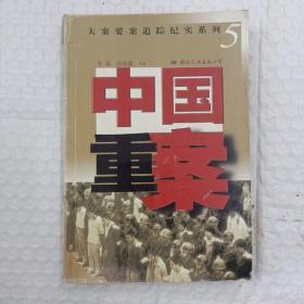 中国重案  大案要案追踪纪实系列5