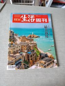 三联生活周刊2018  38  1005