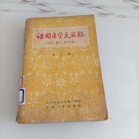 祖国医学采风录(秘方、验方、单方汇编)第一集