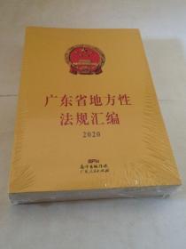 广东省地方性法规汇编 2020 【未拆原外塑封  品相好  】