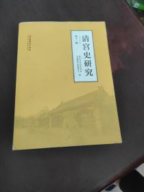 清宫史研究(第十一辑)