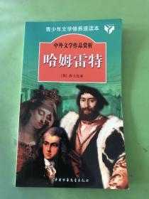 哈姆雷特  中外文学作品赏析丛书