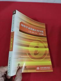 网络学术资源应用导览(社科篇)(附光盘)    【小16开】