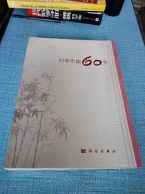科学出版60年