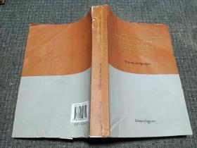 甘丹颇章时期西藏地方典制约章汇编  (藏文)   【品如图,内页干净不影响阅读!】