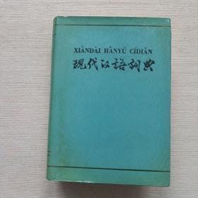 现代汉语词典【精装】