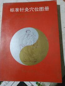 标准针灸穴位图册 【一版一印】