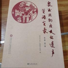 泉州非物质文化遗产资源实录:全三册(带盒装)