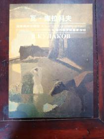 当代俄罗斯画家作坊 瓦·库拉科夫