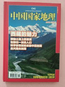 中国国家地理【2008年增刊】 西藏的魅力