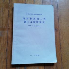 中华人民共和国国家标准:地基和基础工程施工及验收规范GBJ17-66(修订本)