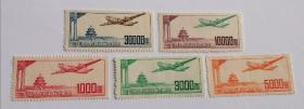 航1 航空邮票第1组全新邮票