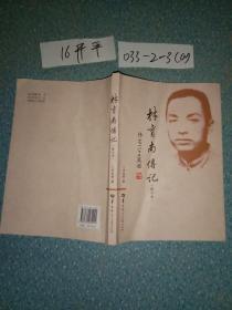 林育南传记(修订本)