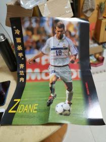 足球世界海报。1998年第18期 齐达内海报。