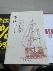 湛江:中国的飘带