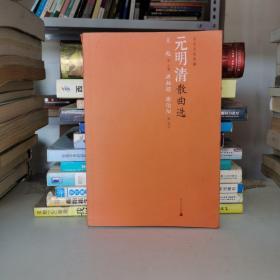 名家名选典藏:元明清散曲选